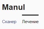 Вкладка Лечение Manul