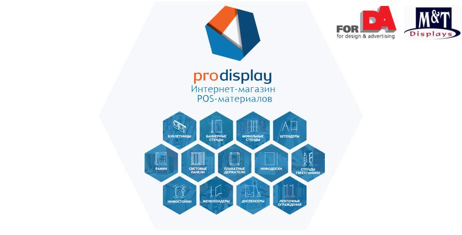 Компания Pro Display