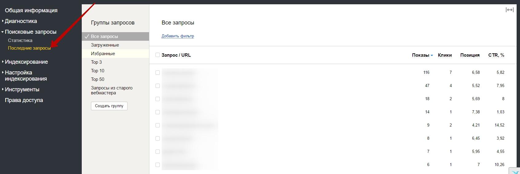 Поисковые запросы Яндекс Вебмастер