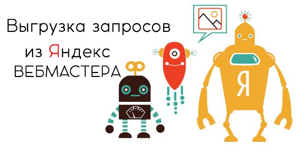 Выгрузка запросов из Яндекс.Вебмастер