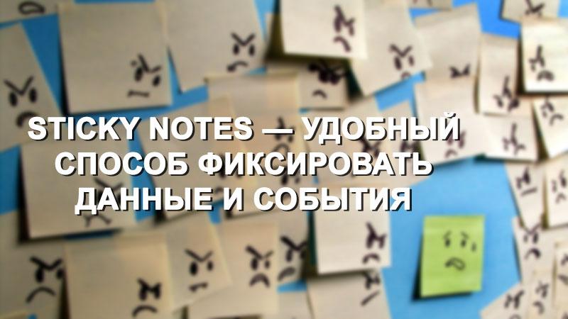 Sticky Notes — стикеры на рабочем столе