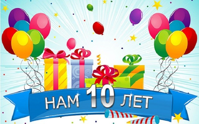 10 лет GOGETLINKS